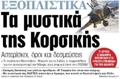 Στα «ΝΕΑ» της Παρασκευής: Τα μυστικά της Κορσικής   tovima.gr