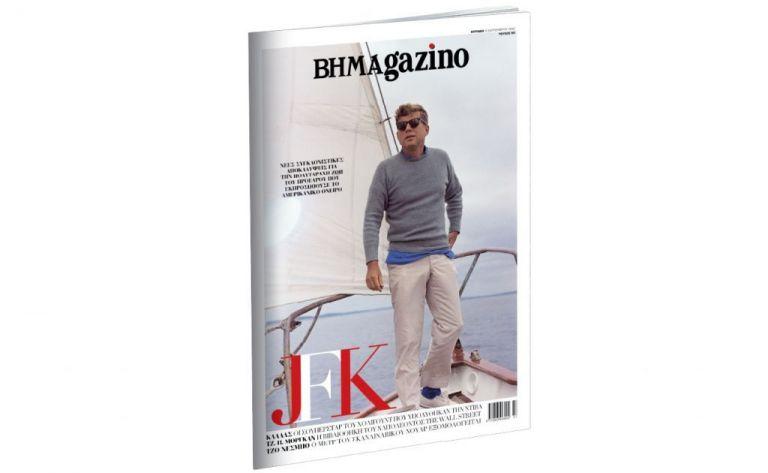 Το BHMAgazino με τον Τζον Φιτζέραλντ Κένεντι στο εξώφυλλο   tovima.gr