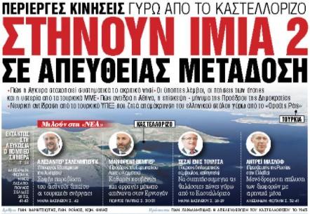 Στα «Νέα Σαββατοκύριακο»: Στήνουν Ιμια 2 σε απευθείας μετάδοση   tovima.gr