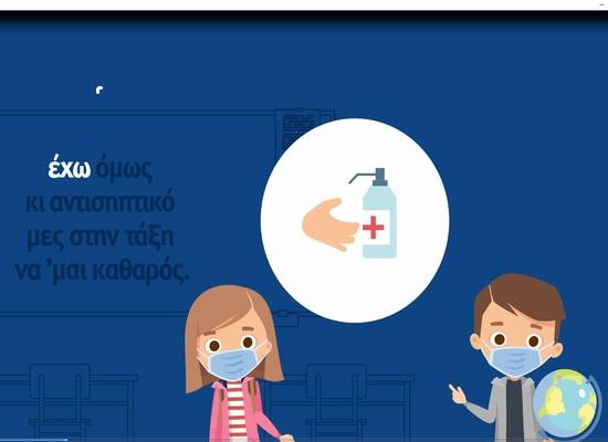Κορωνοϊός : Το νέο σποτ του υπ. Παιδείας | tovima.gr