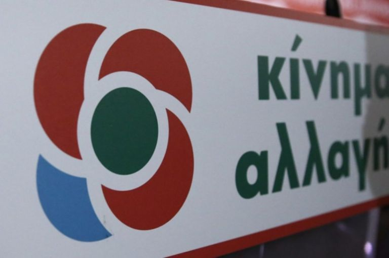 ΚΙΝΑΛ: Με τις πολιτικές Μητσοτάκη η εθνική αυτοπεποίθηση υπονομεύεται | tovima.gr