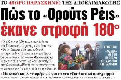 Στα «ΝΕΑ» της Δευτέρας: Πώς το «Ορούτς Ρέις» έκανε στροφή 180°   tovima.gr