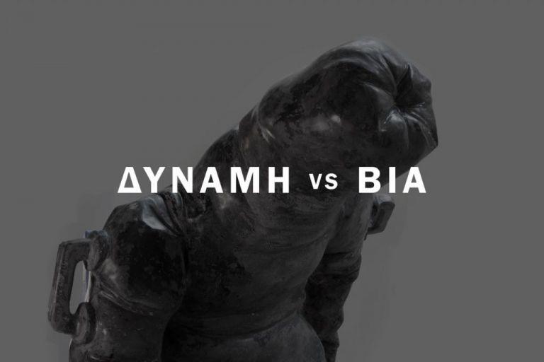 Δύναμη vs Βία του Μιχάλη Καλλιμόπουλου στην a.antonopoulou.art | tovima.gr