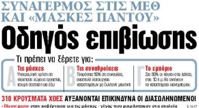 Στα «ΝΕΑ» της Τετάρτης: Οδηγός επιβίωσης | tovima.gr