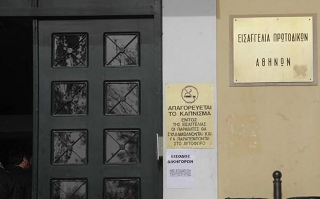 Κορωνοϊός : Κλειστό τμήμα της Εισαγγελίας Πρωτοδικών λόγω κρούσματος | tovima.gr