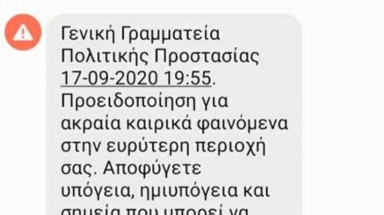 «Ιανός» : Νέο μήνυμα από το 112 – Σε Αιτωλοακαρνανία, Αχαΐα, Ηλεία και Μεσσηνία | tovima.gr