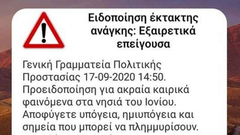 Ιανός : Μήνυμα του 112 στους κατοίκους του Ιονίου | tovima.gr