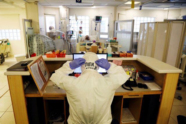 Ισραήλ : Νοσοκομείο αναγκάστηκε να «διώξει» ασθενείς με κορωνοϊό | tovima.gr