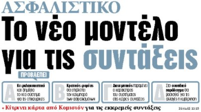 Στα «ΝΕΑ» της Πέμπτης: Το νέο μοντέλο για τις συντάξεις | tovima.gr