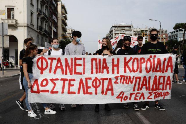 Θεσσαλονίκη:  Μαθητική πορεία για τις ελλείψεις στα σχολεία | tovima.gr