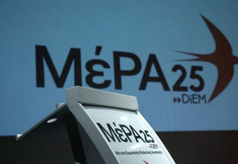 ΜέΡΑ25 : Εξελέγη η νέα Πολιτική Γραμματεία | tovima.gr