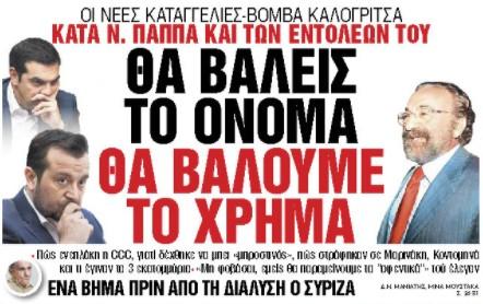 Στα «Νέα Σαββατοκύριακο»: Θα βάλεις το όνομα θα βάλουμε το χρήμα   tovima.gr
