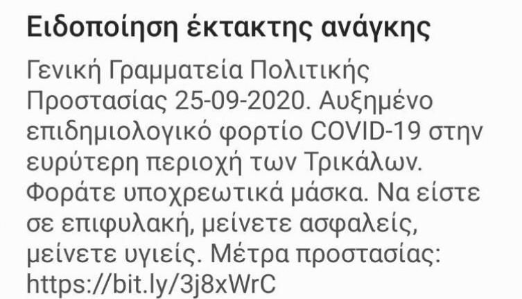 Μήνυμα του 112 στα Τρίκαλα: Φοράτε υποχρεωτικά μάσκα, να είστε σε επιφυλακή   tovima.gr