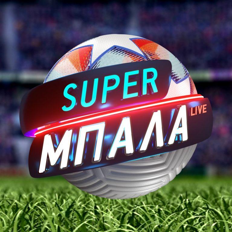 H Super Μπάλα Live κάνει παιχνίδι και αυτή την Κυριακή στο Mega | tovima.gr