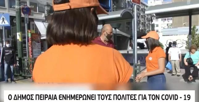 Δήμος Πειραιά: Ενημερωτική καμπάνια για τον κορωνοϊό   tovima.gr
