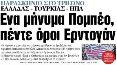 Στα «ΝΕΑ» της Δευτέρας: Ενα μήνυμα Πομπέο, πέντε όροι Ερντογάν | tovima.gr