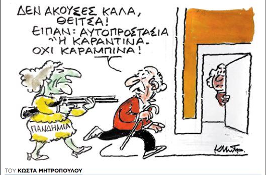 Ο ιός βάζει δύσκολα στο Μαξίμου | tovima.gr