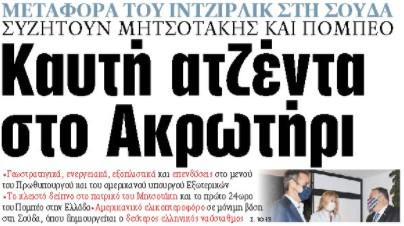 Στα «ΝΕΑ» της Τρίτης: Καυτή ατζέντα στο Ακρωτήρι   tovima.gr