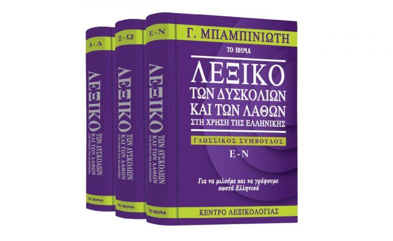 Στο «Βήμα της Κυριακής»: Γ. Μπαμπινιώτης, «Λεξικό των δυσκολιών και των λαθών», «GEO» & ΒΗΜΑgazino   tovima.gr