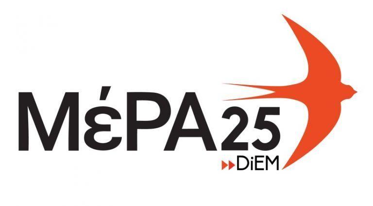 ΜέΡΑ25 : ΝΔ και ΣΥΡΙΖΑ δίνουν γη και ύδωρ στον Μάικ Πομπέο | tovima.gr