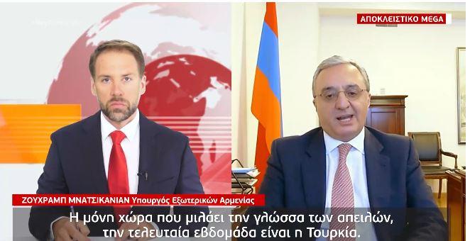 Η προφητική συνέντευξη που είχε δώσει στο Mega ο αρμένιος υπουργός Εξωτερικών | tovima.gr