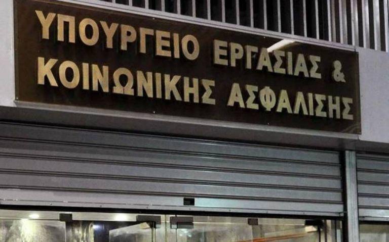 Κοροναϊός : Σύσταση σε Θήβα, Εύβοια και από υπ. Εργασίας -«Μην πάτε δουλειά» | tovima.gr