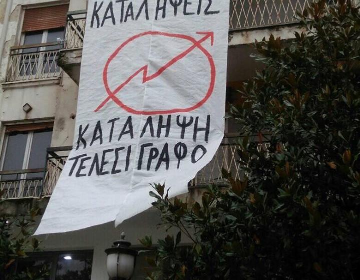 Σχολεία: Πονοκέφαλος οι καταλήψεις – Η τιμωρία για τους μαθητές   tovima.gr