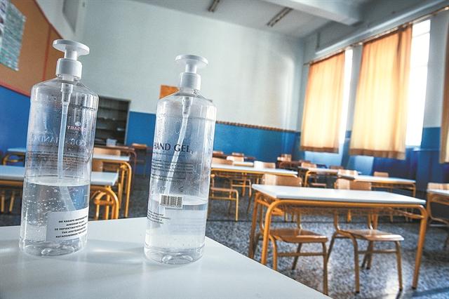 Το σχολικό πρόγραμμα για να σωθεί η χρονιά | tovima.gr