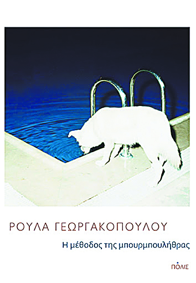 Ο πανικός της καραντίνας | tovima.gr
