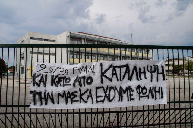Καταλήψεις : Συνεδριάζει το Συντονιστικό των μαθητών – Στάσεις εργασίας και από την ΟΛΜΕ | tovima.gr