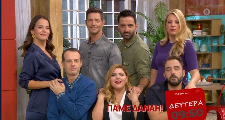 «Πάμε Δανάη» με καλεσμένους – έκπληξη την επόμενη εβδομάδα | tovima.gr