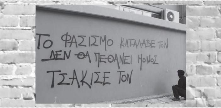 Για να τσακίσουμε τον φασισμό χρειάζεται να καταλάβουμε πώς φούντωσε | tovima.gr