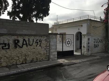 Η Αμερικανική πρεσβεία καταδικάζει τον βανδαλισμό του Εβραϊκού Νεκροταφείου της Αθήνας | tovima.gr