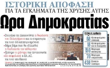 Στα «ΝΕΑ» της Τετάρτης: Ωρα Δημοκρατίας | tovima.gr