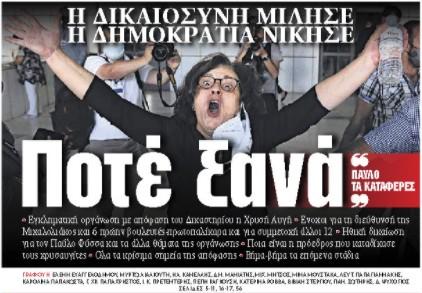 Στα «ΝΕΑ» της Πέμπτης: Ποτέ ξανά   tovima.gr