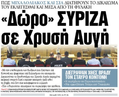 Στα «ΝΕΑ» της Παρασκευής: «Δώρο» ΣΥΡΙΖΑ σε Χρυσή Αυγή   tovima.gr