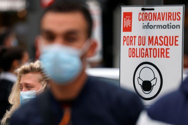 Κορωνοϊός – Γαλλία : Σε ύψιστο συναγερμό πέντε πόλεις | tovima.gr