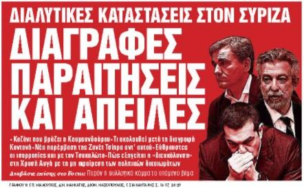 Στα «Νέα Σαββατοκύριακο»: Διαγραφές παραιτήσεις και απειλές | tovima.gr