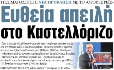 Στα «ΝΕΑ» της Τρίτης: Ευθεία απειλή στο Καστελλόριζο | tovima.gr