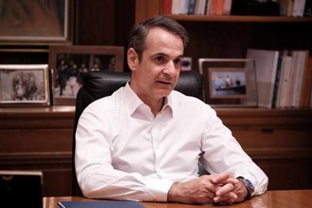 Κυριάκος Μητσοτάκης στα «ΝΕΑ»: «Κλείνει ένας κύκλος που τραυμάτισε τη χώρα» | tovima.gr
