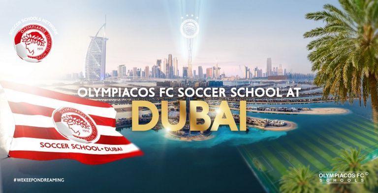 Ολυμπιακός : Το καλωσόρισμα των ερυθρολεύκων στη νέα σχολή του Ντουμπάι | tovima.gr