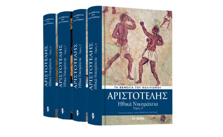Την Κυριακή με «ΤΟ ΒΗΜΑ», Αριστοτέλης: «Ηθικά Νικομάχεια», Harper's Bazaar & BHMAGAZINO | tovima.gr