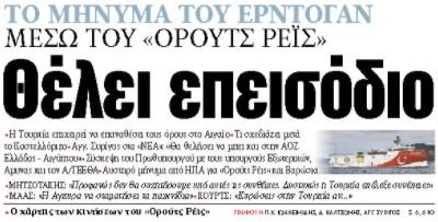 Στα «ΝΕΑ» της Τετάρτης: Θέλει επεισόδιο | tovima.gr