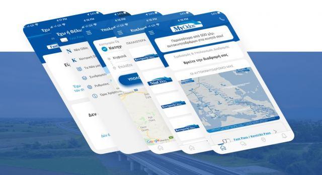 MyOdos App: Ο καλύτερος συνοδηγός σε μία εφαρμογή | tovima.gr
