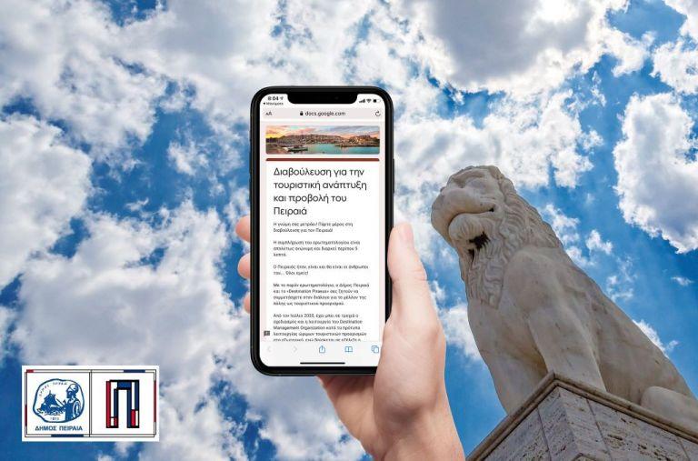 Δήμος Πειραιά : Ηλεκτρονική έρευνα για την τουριστική ανάπτυξη και προβολή της πόλης | tovima.gr