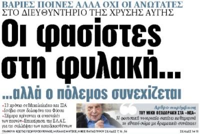 Στα «ΝΕΑ» της Πέμπτης: Οι φασίστες στη φυλακή… | tovima.gr