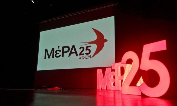 ΜέΡΑ25: Υποκριτική και επικίνδυνη η επέκταση στα 12 μίλια που προτείνει ο Τσίπρας | tovima.gr
