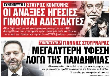 Στα «Νέα Σαββατοκύριακο»: Οι ανάξιες ηγεσίες γίνονται αδίστακτες | tovima.gr