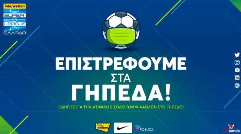 Το σχέδιο της Superleague για την επιστροφή των φιλάθλων στα γήπεδα | tovima.gr