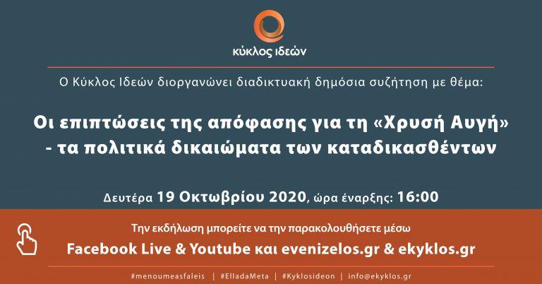 Χρυσή Αυγή : Οι επιπτώσεις της απόφασης – τα πολιτικά δικαιώματα των καταδικασθέντων   tovima.gr